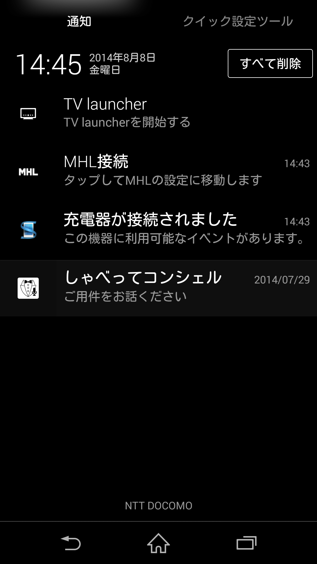 Screenshot_2014-08-08-14-45-12